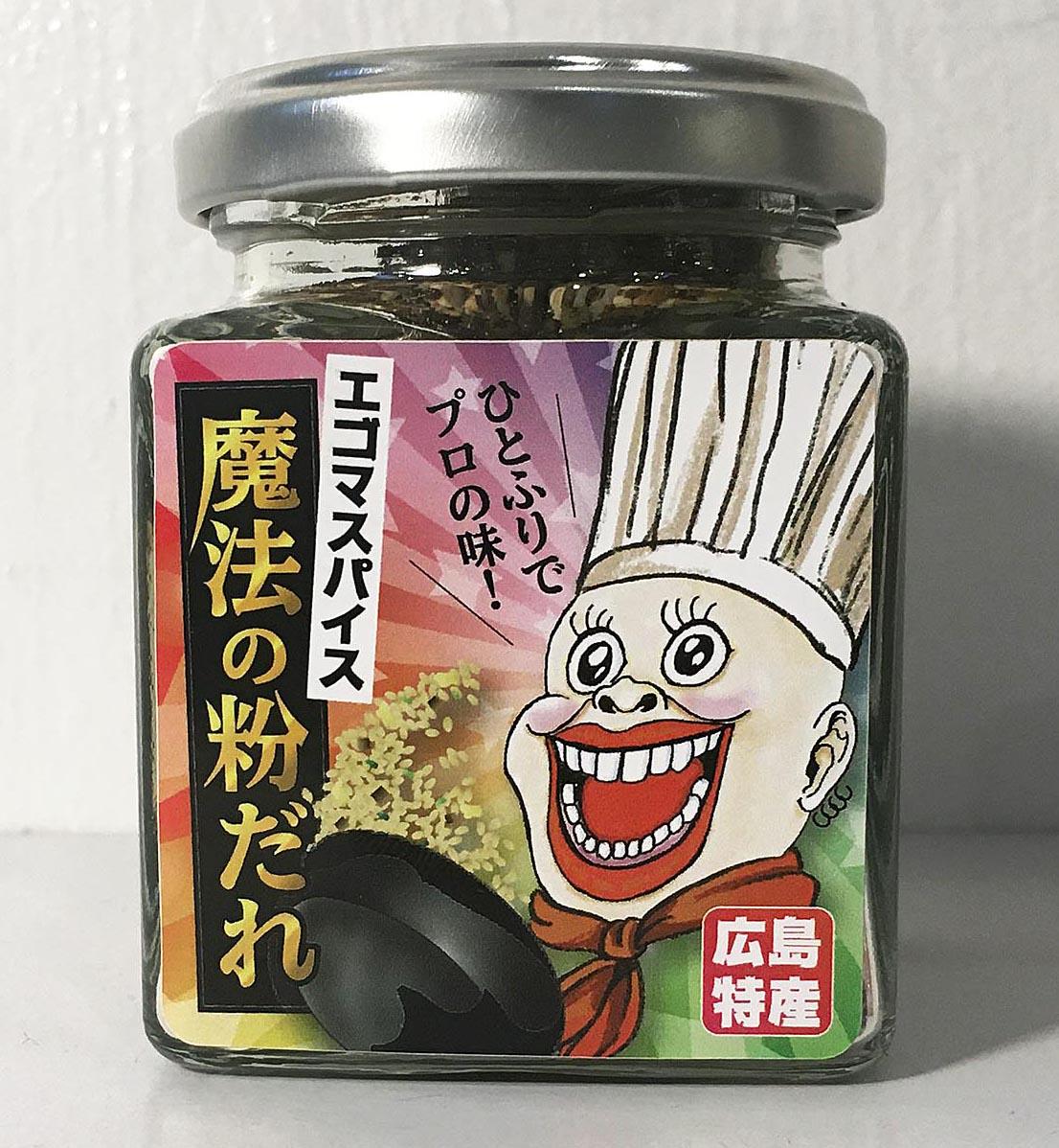 ひとふりでプロの料理に変わる魔法の粉!!【広島特産】エゴマスパイス 魔法の粉だれ